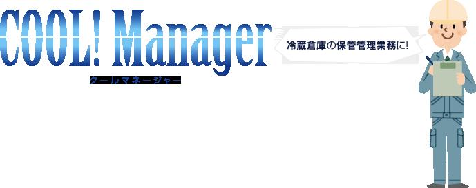 冷蔵倉庫の保管管理業務に「冷蔵倉庫システム」冷蔵倉庫システム COOL!Manager(クールマネージャー)